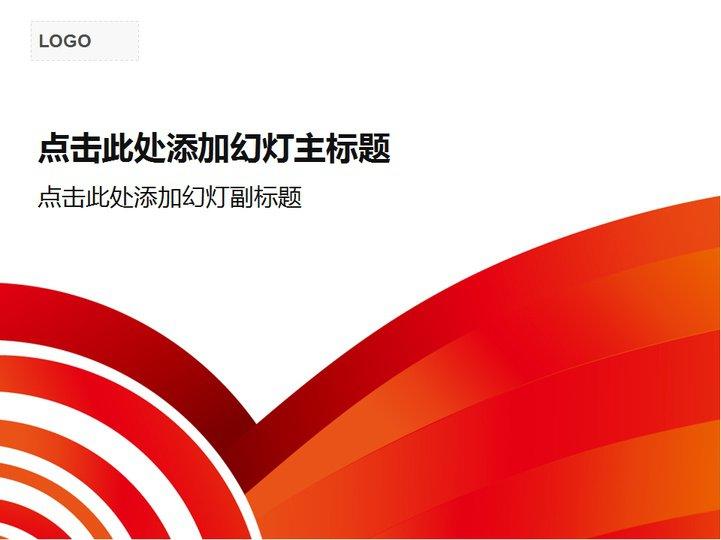 红色弧形模板0075模板免费下载_204938- wps在线模板