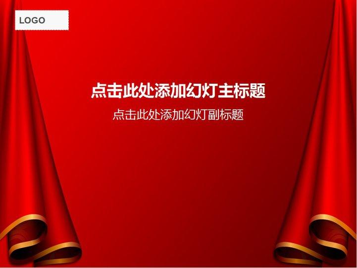 红色幕布展示模板0130模板免费下载_204966- wps在线