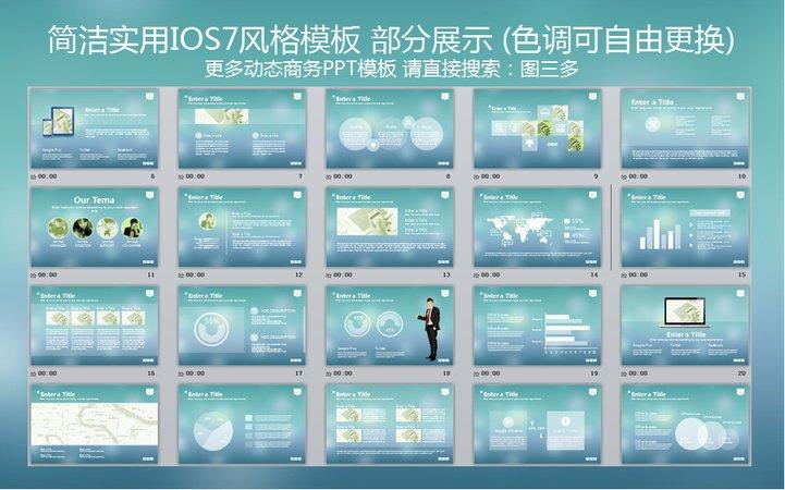 简洁实用2015年ios7风格商务ppt模板