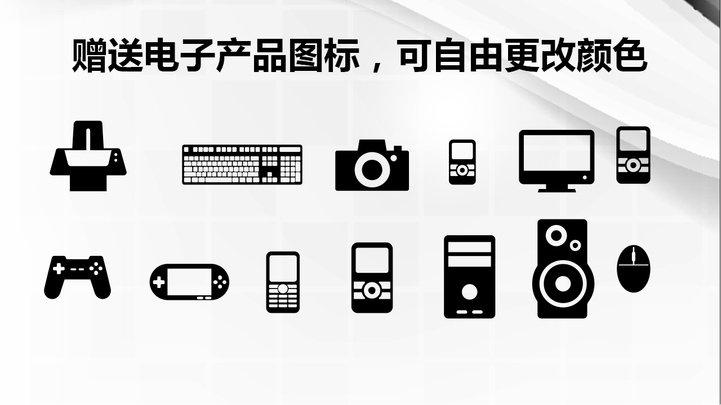 电子数码产品总结报告模板