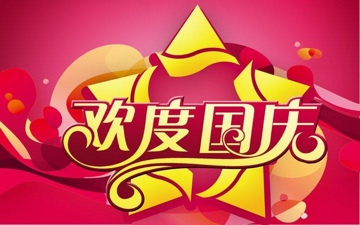 国庆节红色ppt模板