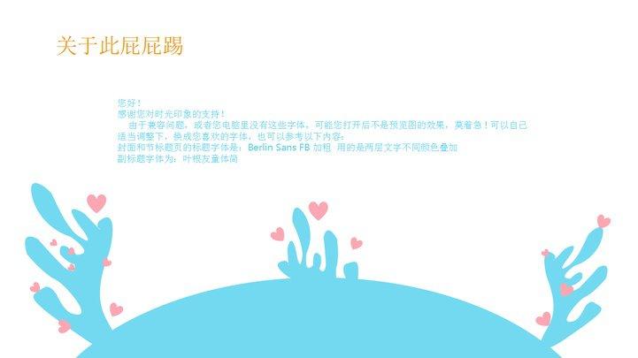 蓝色海洋卡通手绘商务通用ppt