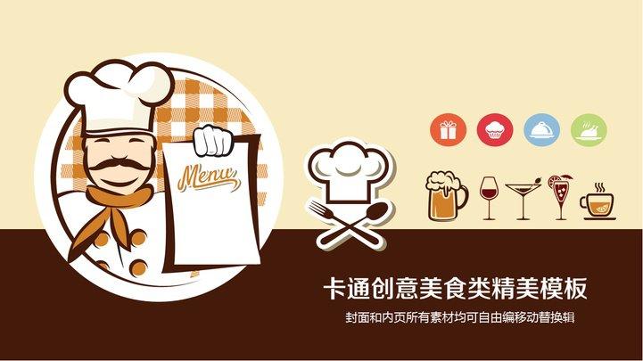 美食餐饮面包咖啡厨师西餐ppt模板