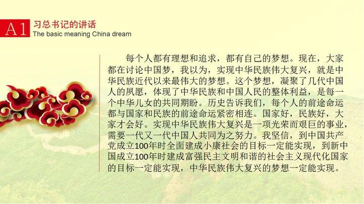 中国梦党政ppt模版模板免费下载