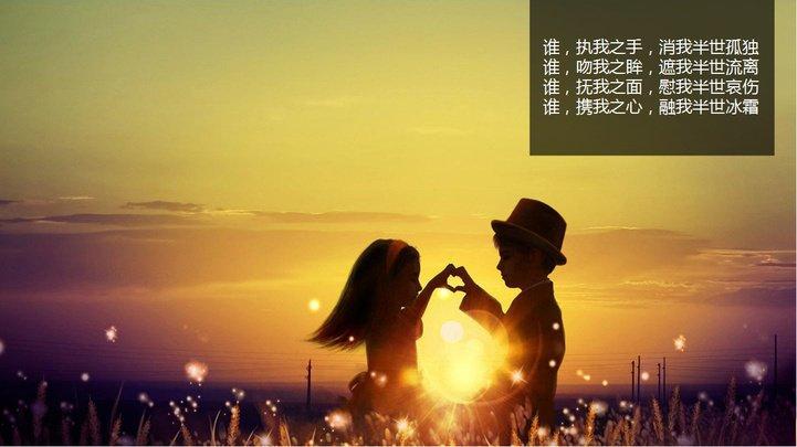 全动态情人节爱情浪漫电子相册