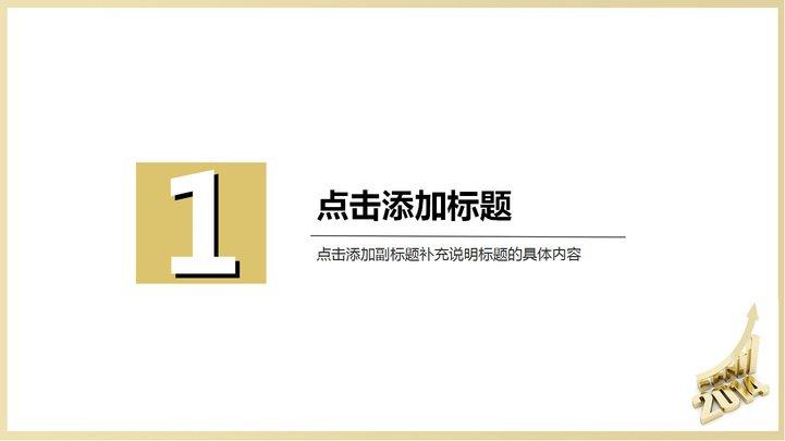大气土豪金商务ppt模版
