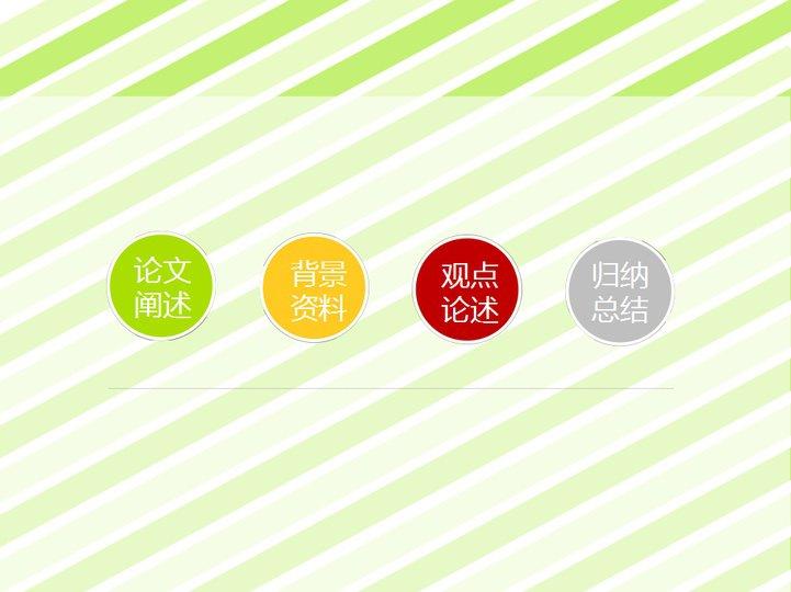 浅绿条纹简约ppt模板免费下载_216080- wps在线模板