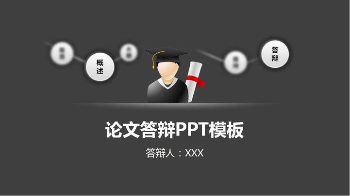 论文答辩ppt静态模板模板免费下载