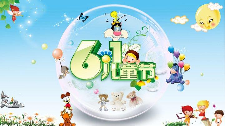 儿童节游园活动可爱卡通启蒙教育