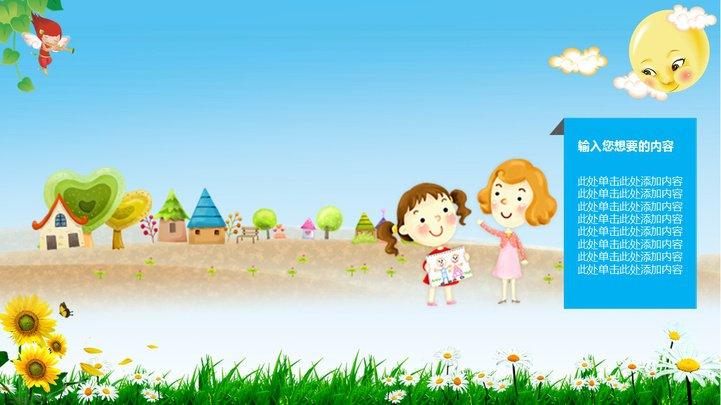 儿童节游园活动可爱卡通启蒙教育模板免费下载