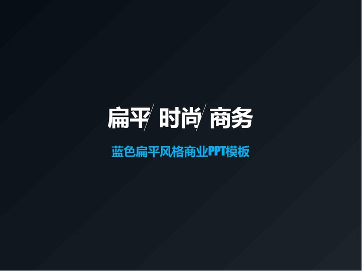 蓝色极简商务ppt模板
