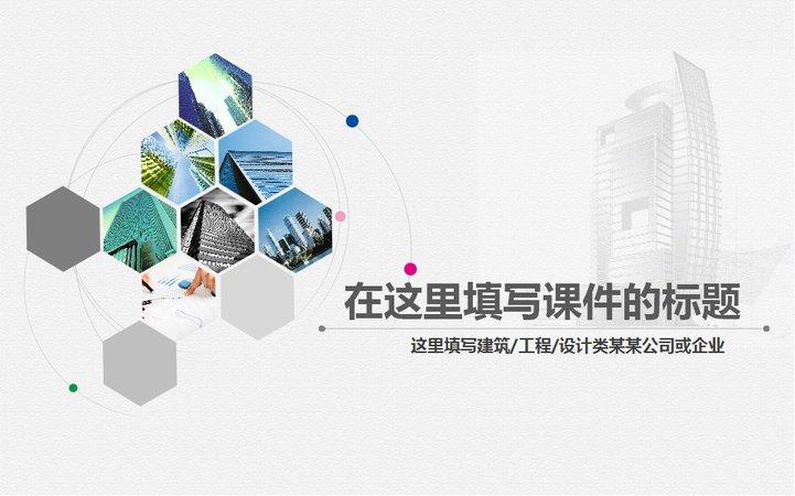 城市建设规划总结ppt模板免费下载
