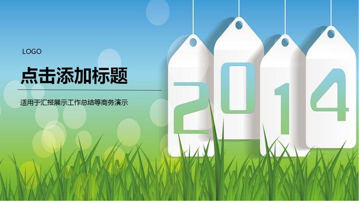 蓝绿清新商务汇报展示工作总结ppt模版
