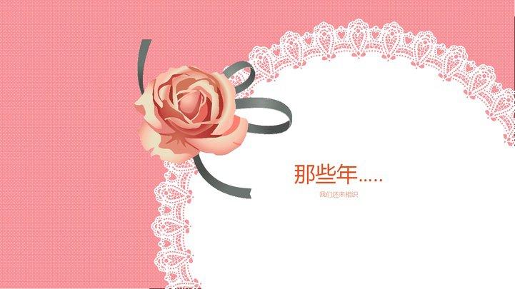 我们结婚吧婚庆粉色蕾丝ppt模板模板免费下载