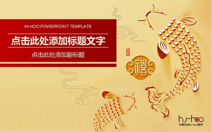 新年喜庆年年有余节日ppt模板免费下载_506602- wps