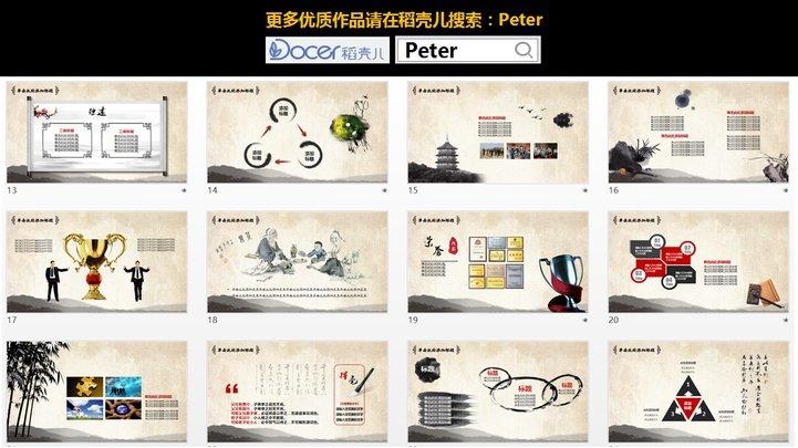 中国风水墨中秋节团圆模板模板免费下载_506824- wps