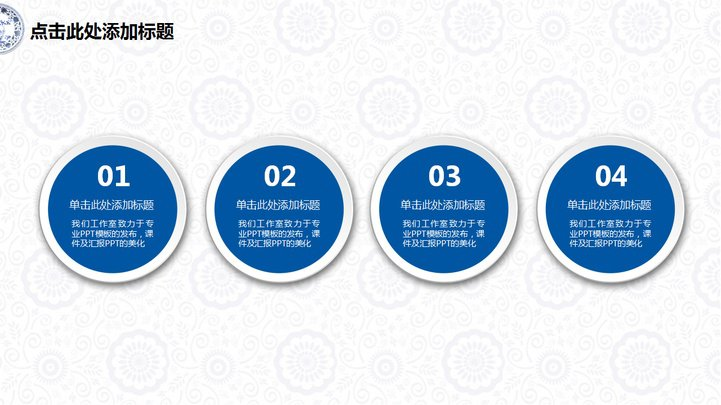 淡雅青花瓷中国风商务模板