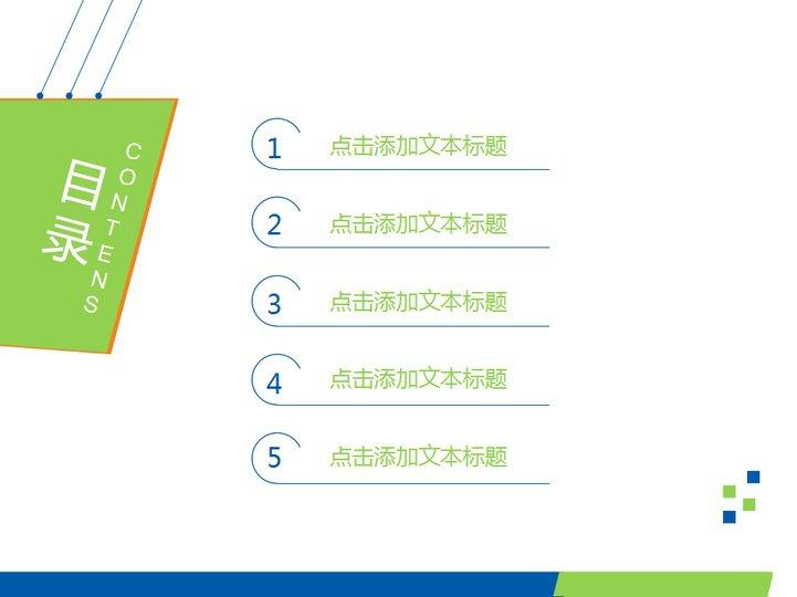 蓝色商务大楼动态ppt模板免费下载