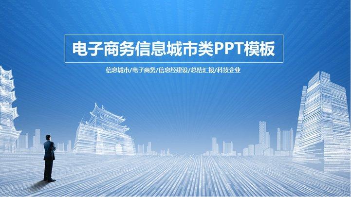信息城市电子商务类ppt模板