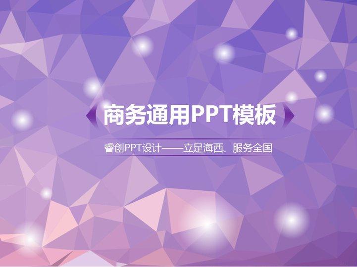 紫色时尚碎片动态ppt模板模板免费下载