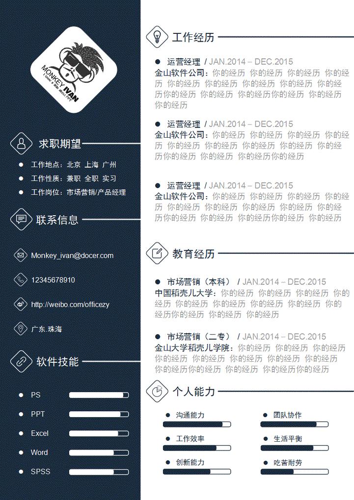 深蓝创意可视化中文简历模板模板免费下载图片