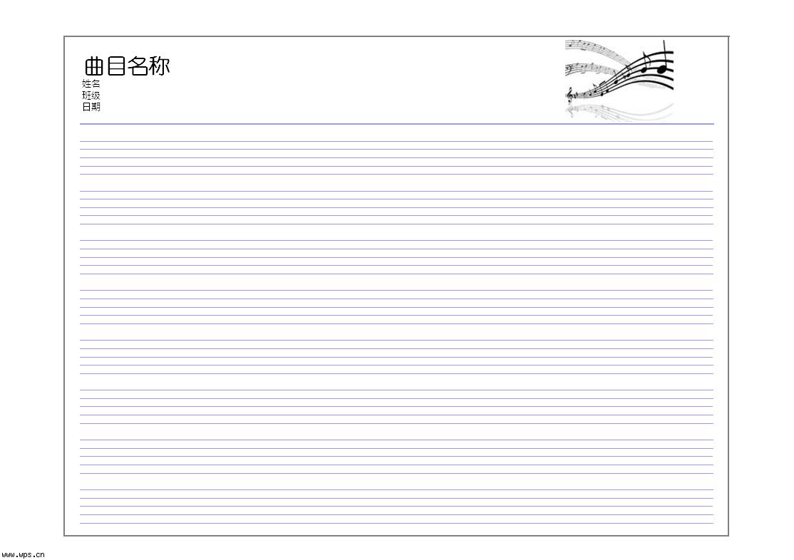 五线谱打印模板免费下载