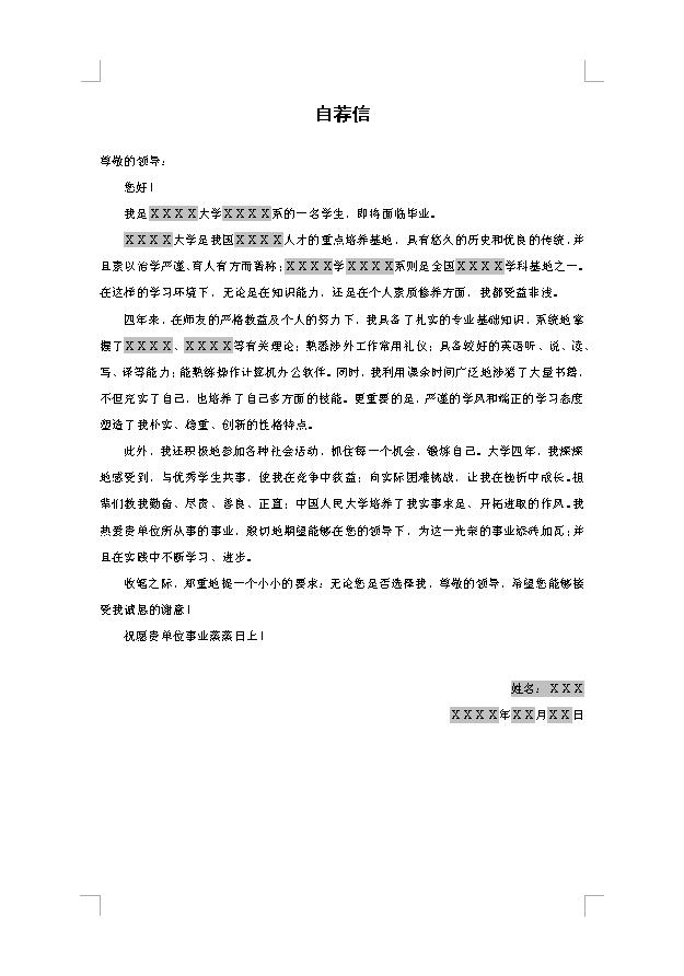 中文求職自薦信範例 愛淘生活