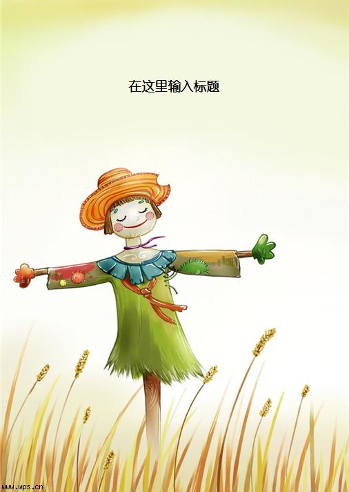 稻草人的秋天信纸模板免费下载