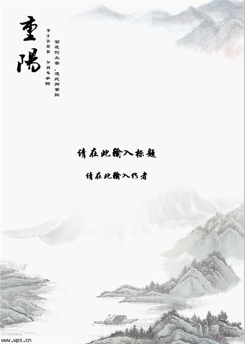 重阳信纸 支持格式:word