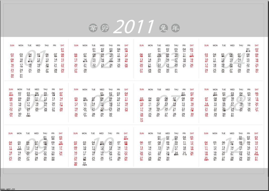 2011日历单页 支持格式:word图片