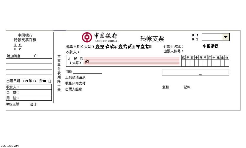 支票打印模板免费下载