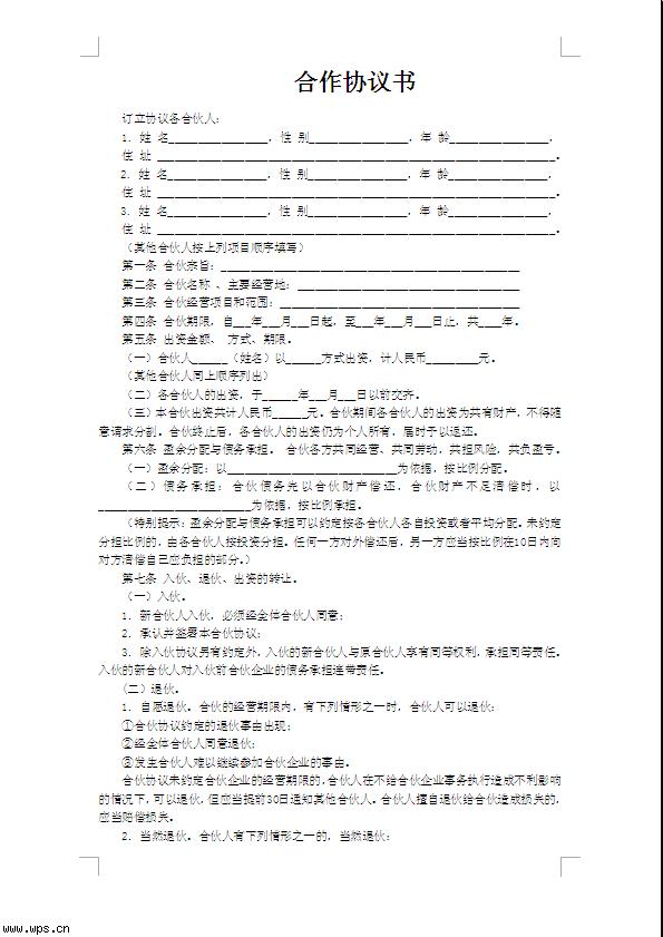 合作协议书模板免费下载