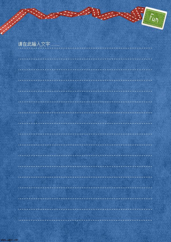 普通信纸模板