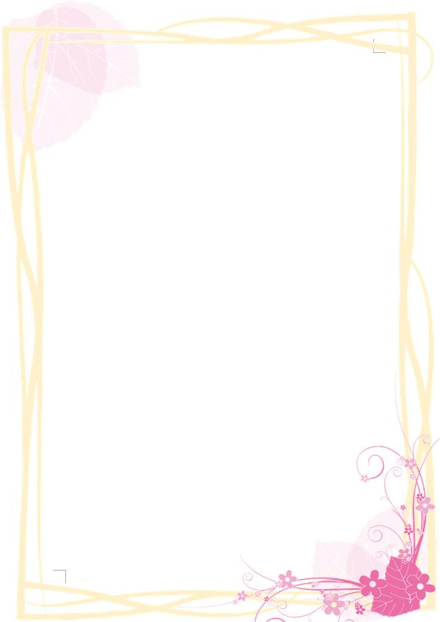 花纹信纸模板免费下载图片