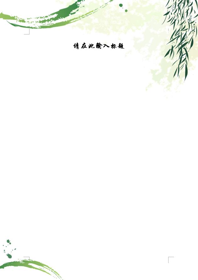 word背景模板素材word背景模板 word信纸背景模板29