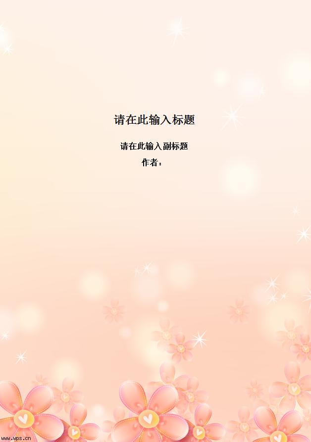 word2010信纸模板