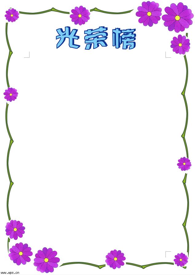 简报word背景模板