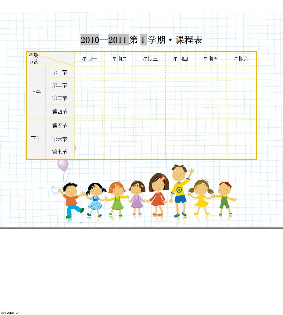 小学课程表模板免费下载