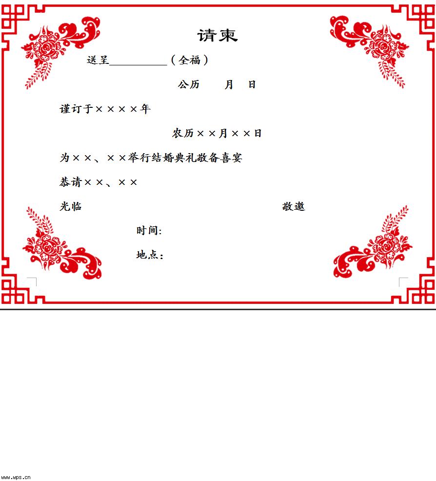 word文档封面图片 likewise word封面 word横版封面 word信纸模板