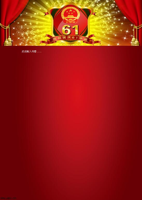 国庆61周年信纸模板免费下载
