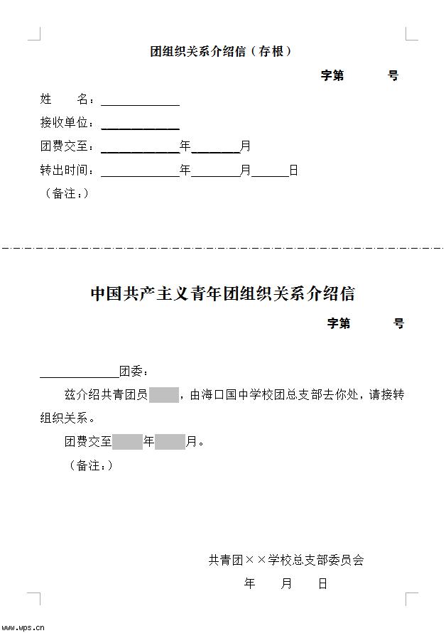 医院直线制组织结构图