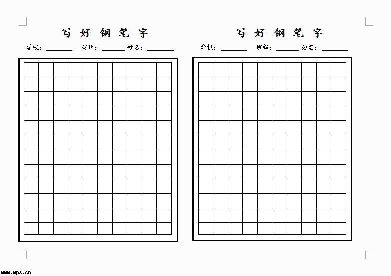 钢笔字帖模板免费下载