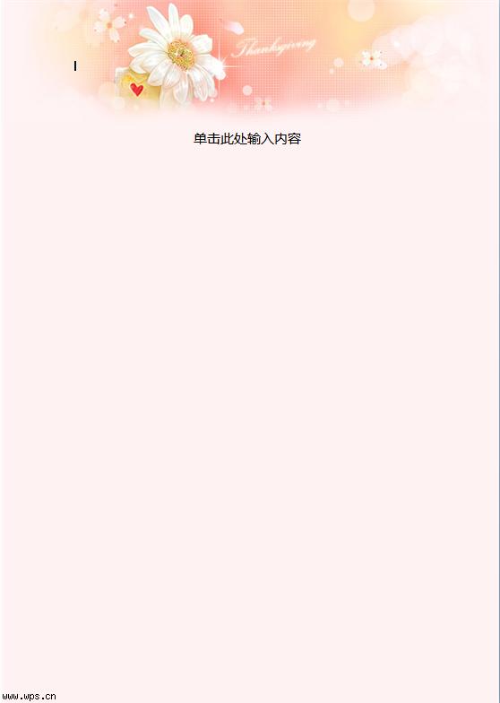 菊花信纸模板免费下载