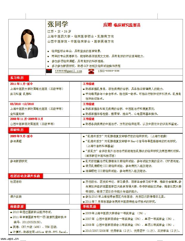 医学硕士求职简历模板免费下载_12211- wps在线模板图片