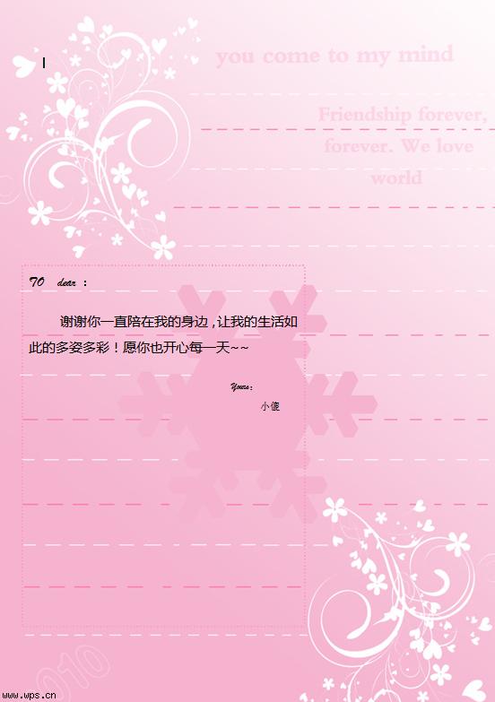 温馨信纸模板免费下载