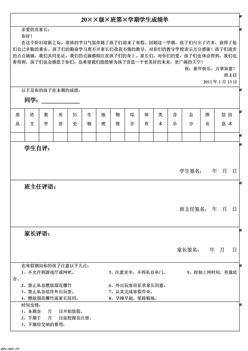 学生成绩单 支持格式:word wps 文件大小: