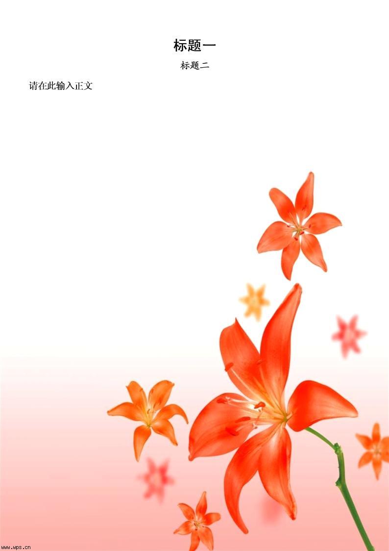 橙色印象信纸模板免费下载