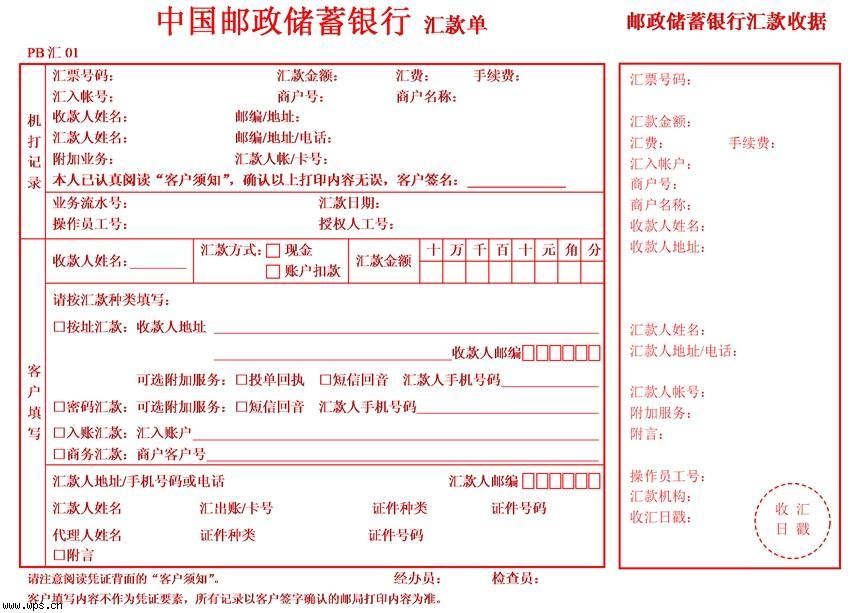 省内中国工商银行汇款收不收手续费