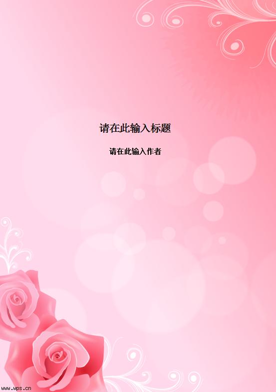 word 信纸模板