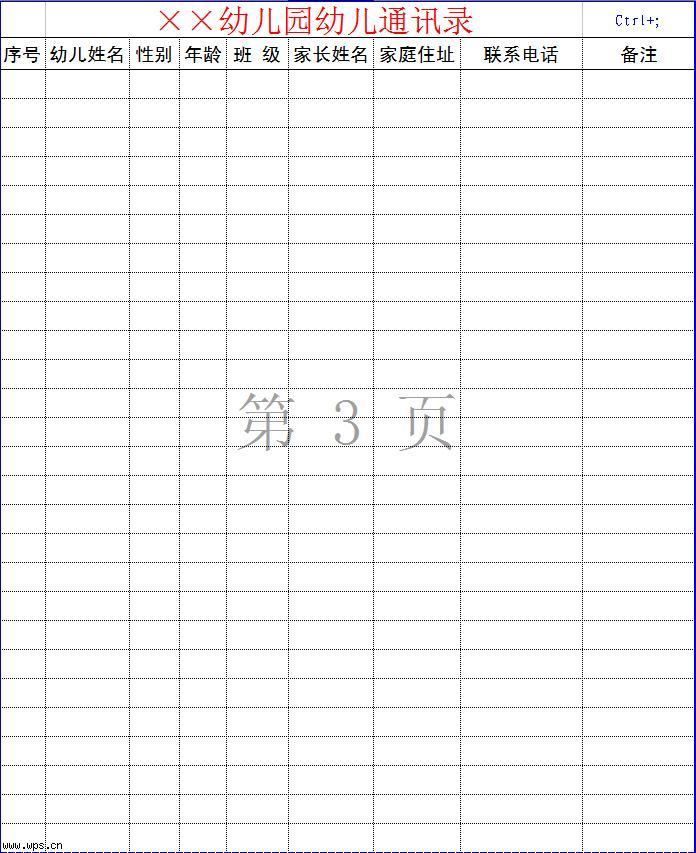 幼儿园通讯录(打印)模板免费下载